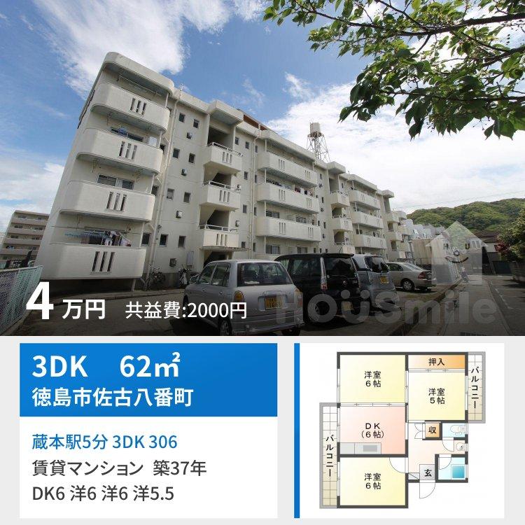 蔵本駅5分 3DK 306
