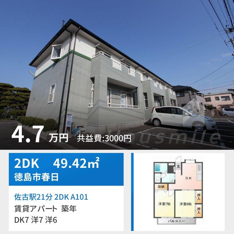 佐古駅21分 2DK A101