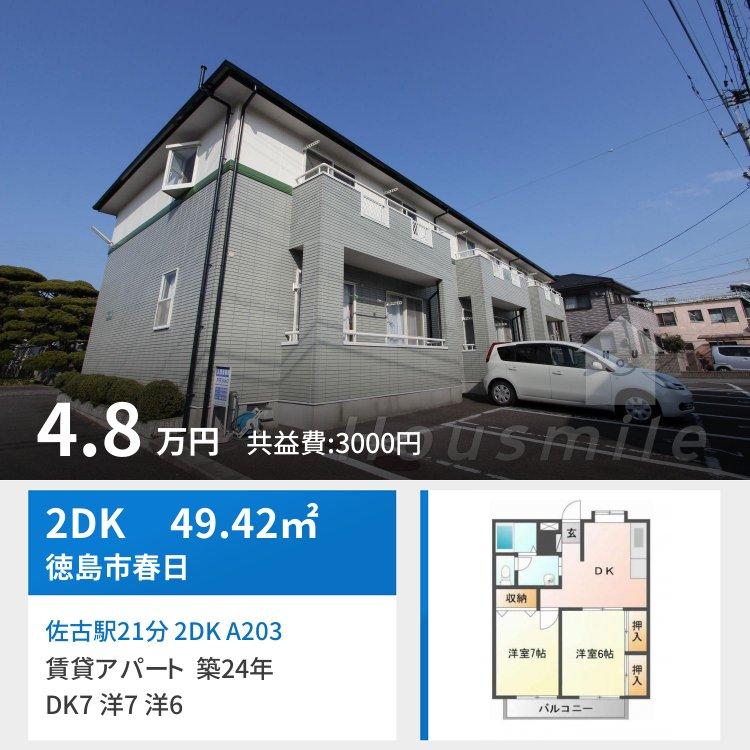 佐古駅21分 2DK A203