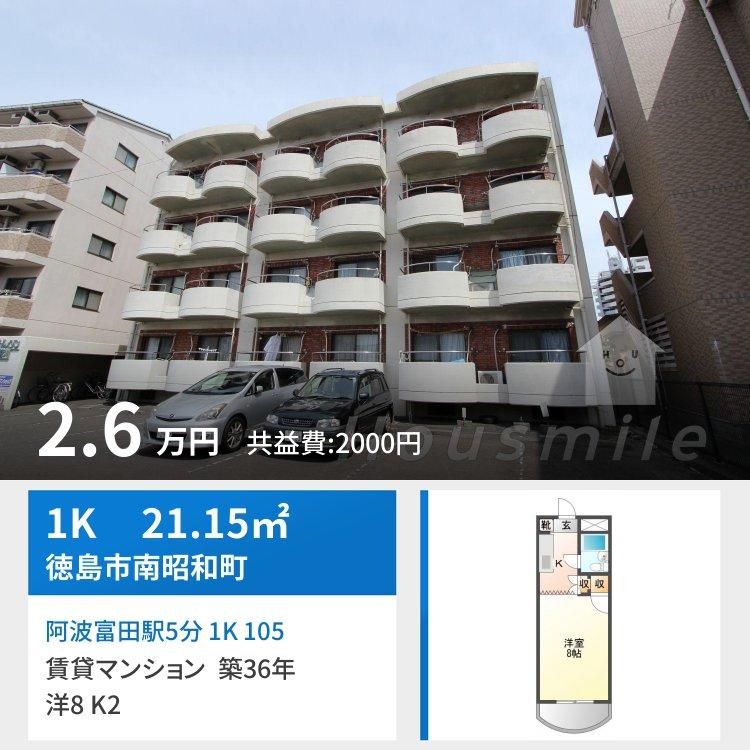 阿波富田駅5分 1K 105