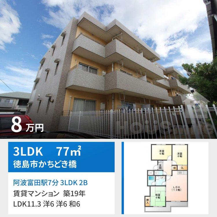 阿波富田駅7分 3LDK 2B