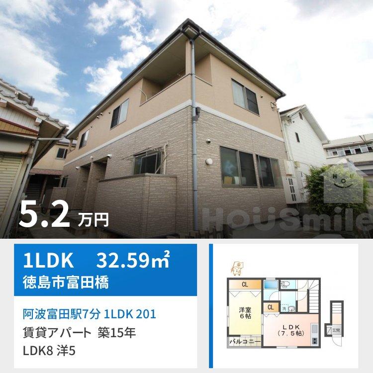阿波富田駅7分 1LDK 201