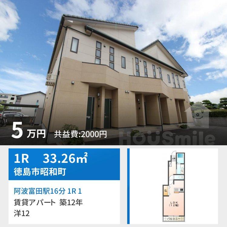 阿波富田駅16分 1R 1