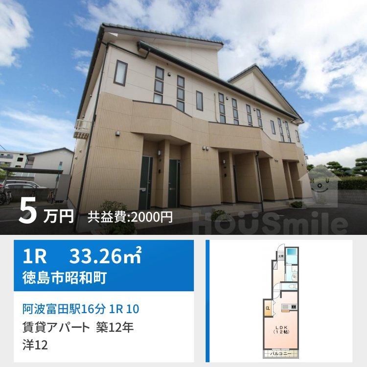 阿波富田駅16分 1R 10