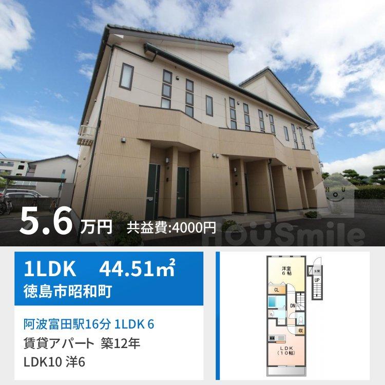 阿波富田駅16分 1LDK 6