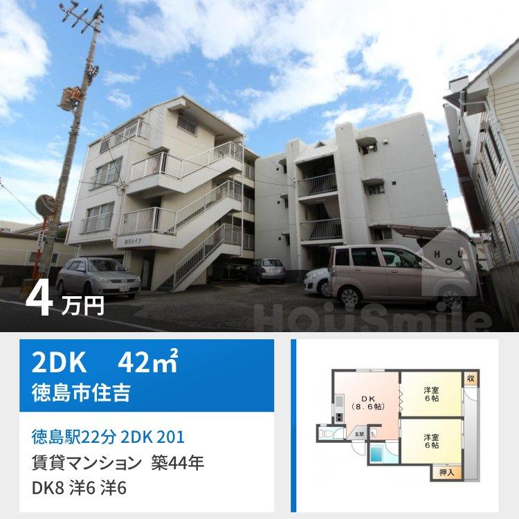 徳島駅22分 2DK 201