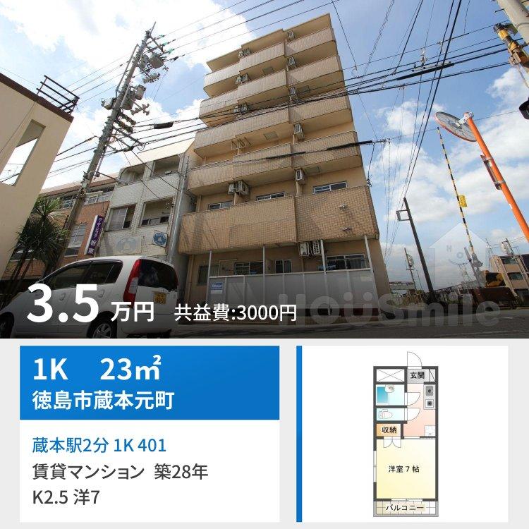 蔵本駅2分 1K 401