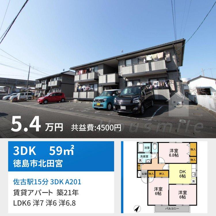 佐古駅15分 3DK A201