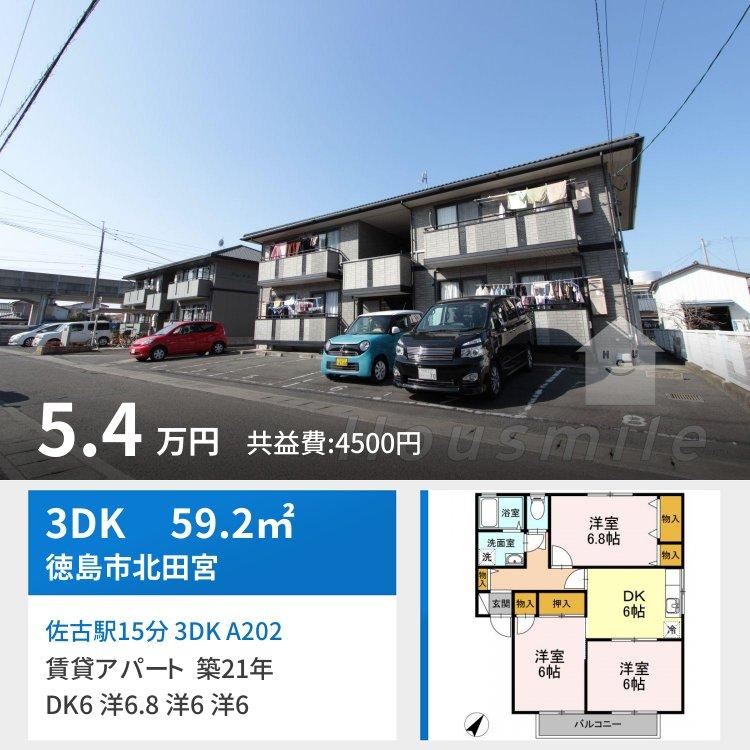 佐古駅15分 3DK A202