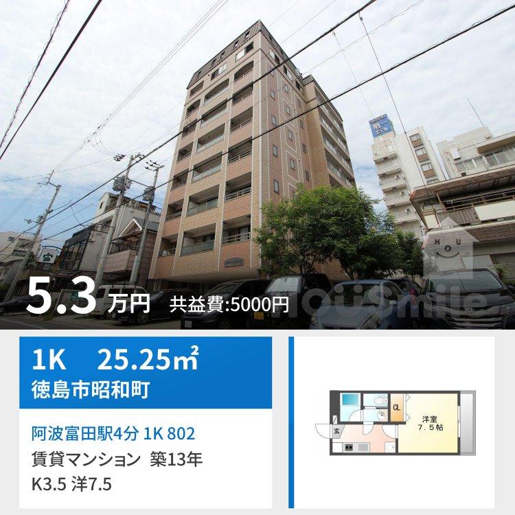 阿波富田駅4分 1K 802