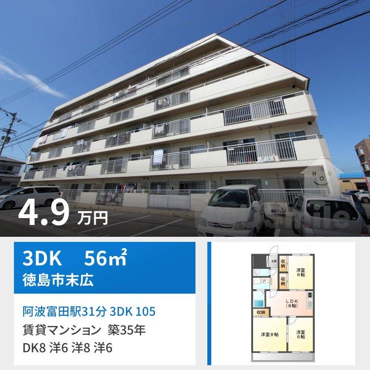 阿波富田駅31分 3DK 105