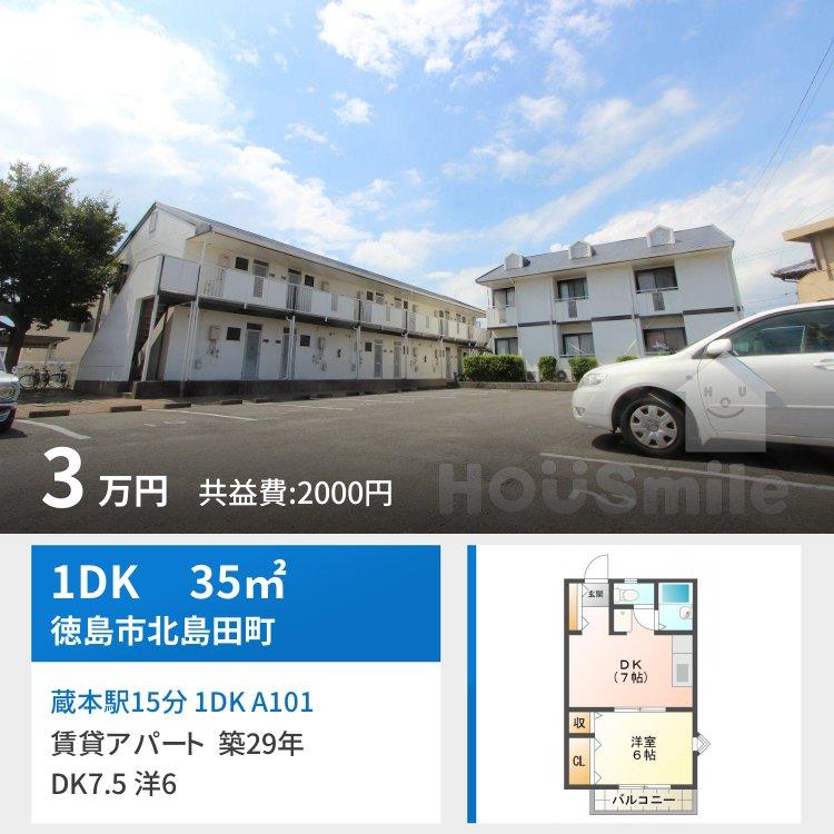 蔵本駅15分 1DK A101