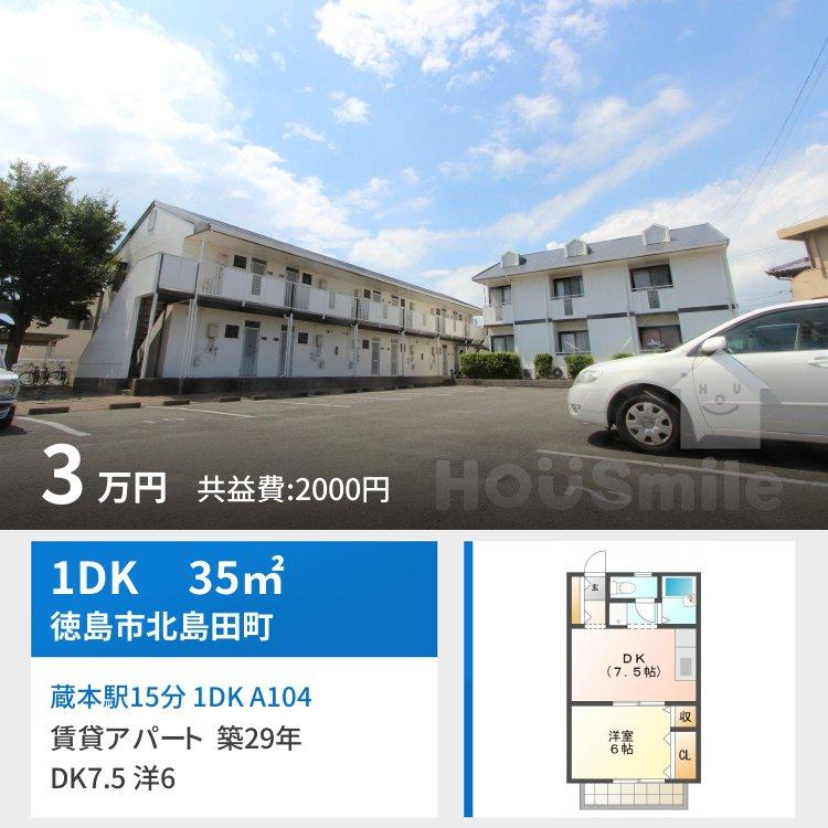 蔵本駅15分 1DK A104