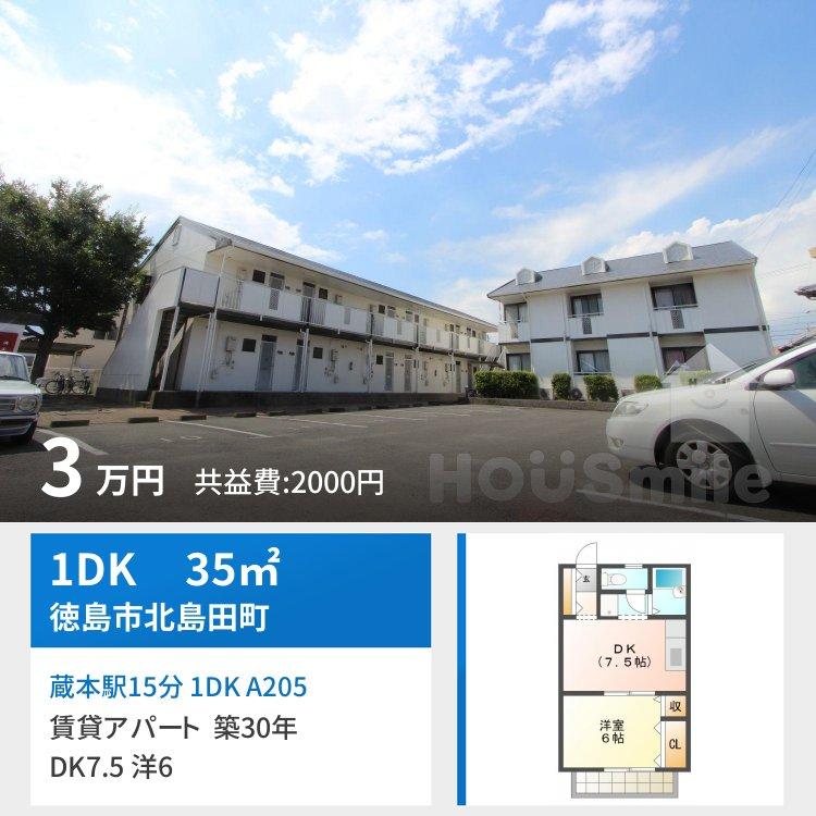 蔵本駅15分 1DK A205