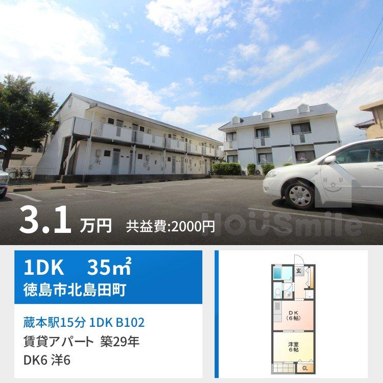 蔵本駅15分 1DK B102