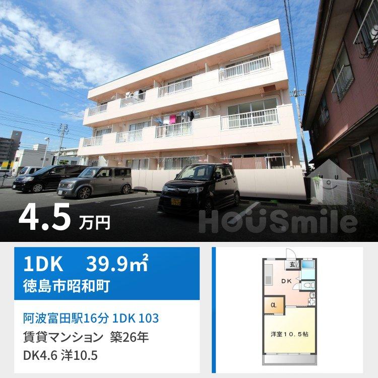 阿波富田駅16分 1DK 103