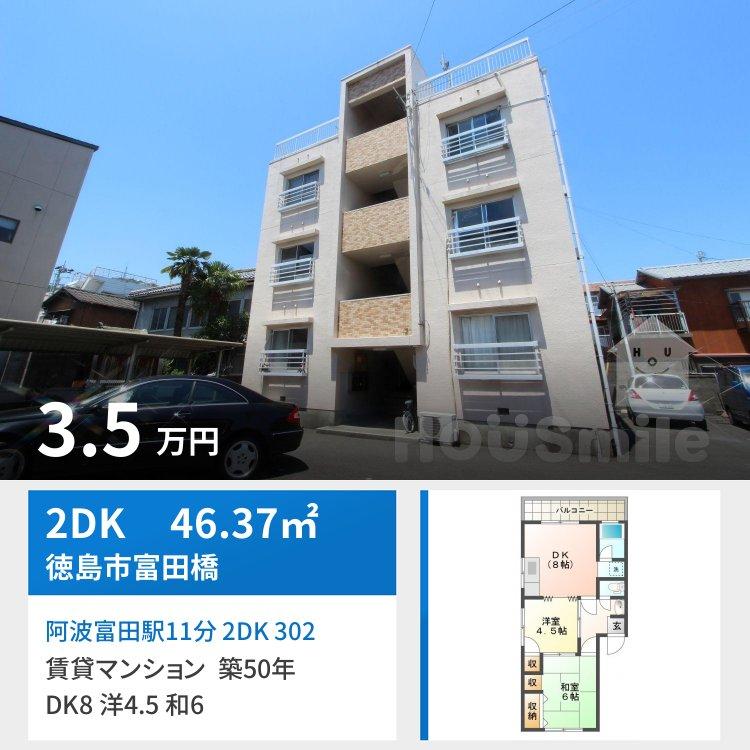 阿波富田駅11分 2DK 302