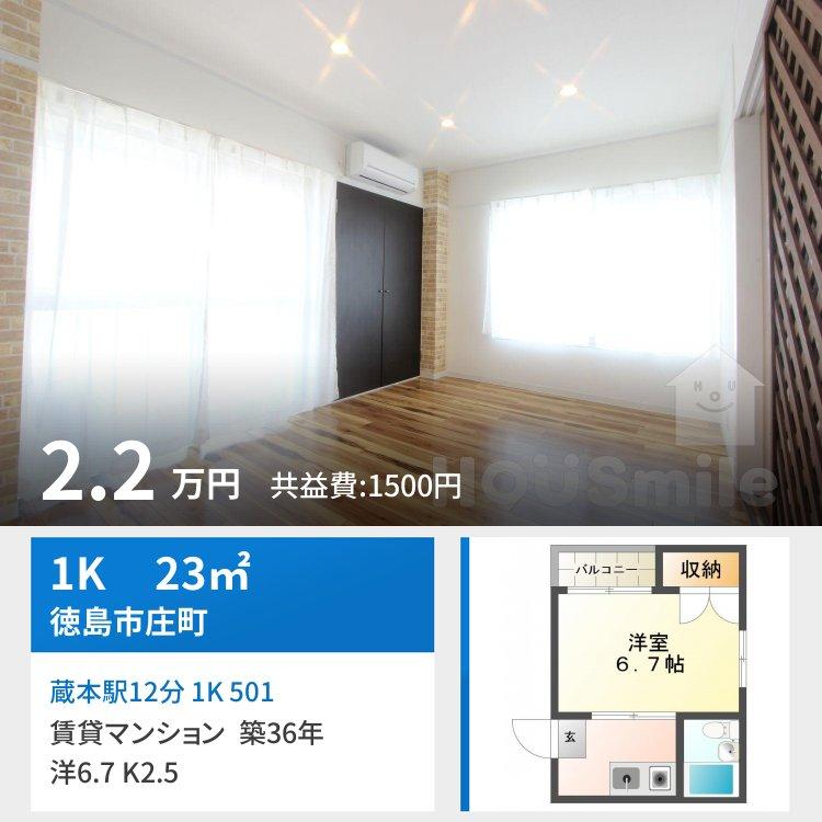 蔵本駅12分 1K 501