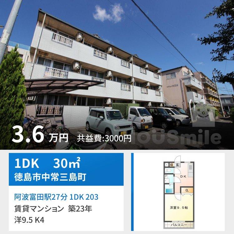 阿波富田駅27分 1DK 203