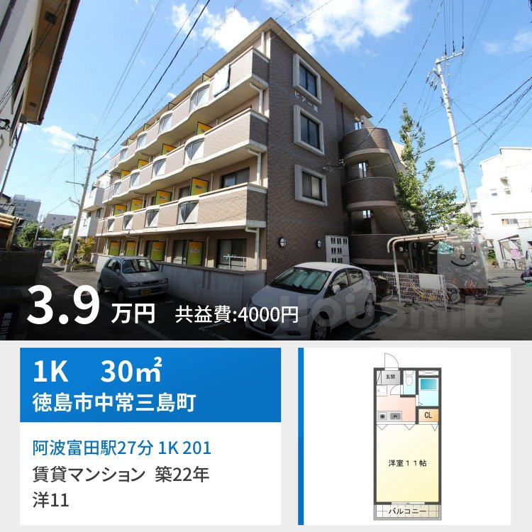 阿波富田駅27分 1K 201