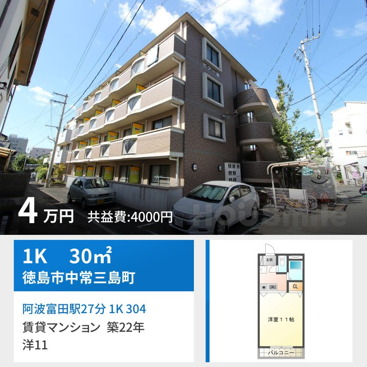 阿波富田駅27分 1K 304