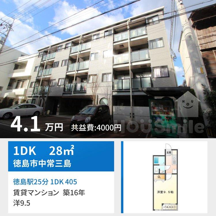 徳島駅25分 1DK 405