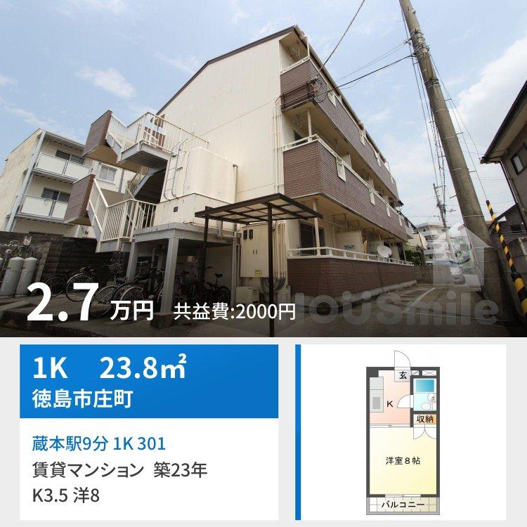 蔵本駅9分 1K 301