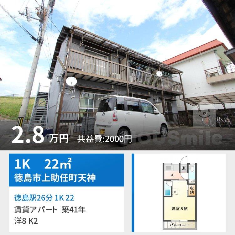 徳島駅26分 1K 22