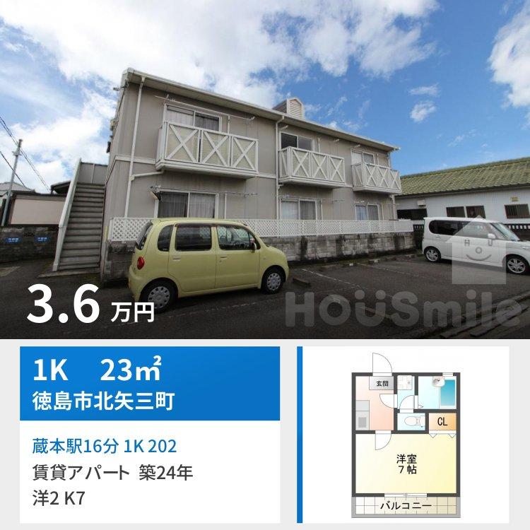 蔵本駅16分 1K 202