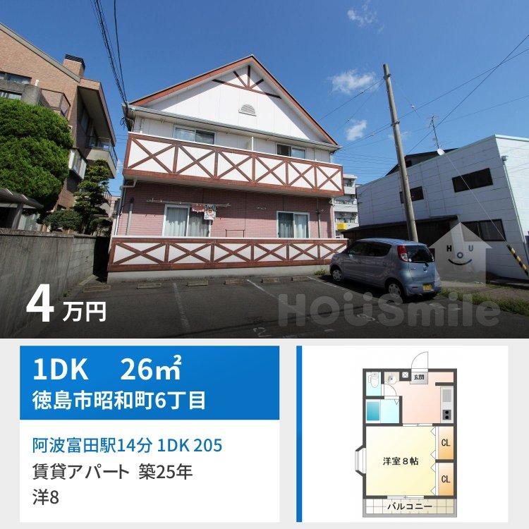 阿波富田駅14分 1DK 205