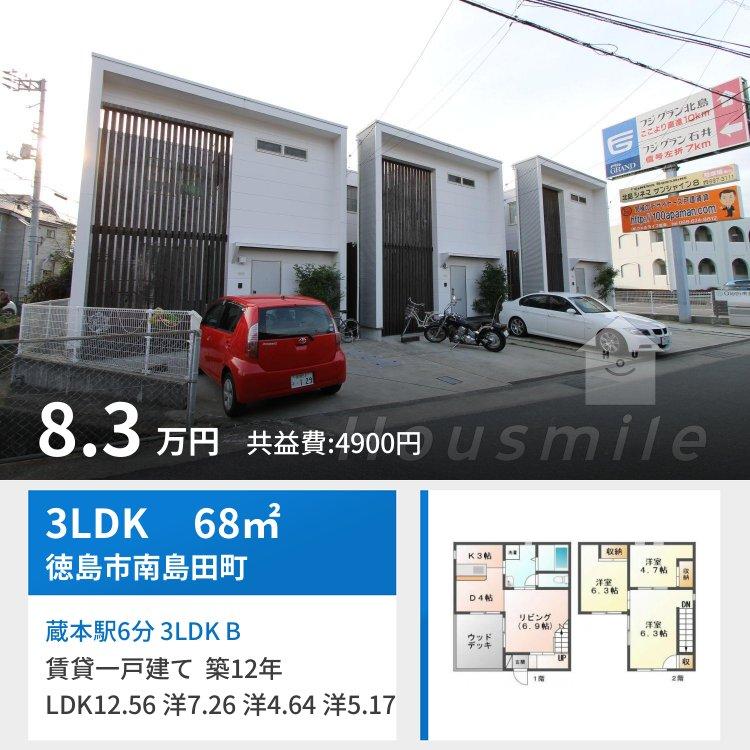 蔵本駅6分 3LDK B