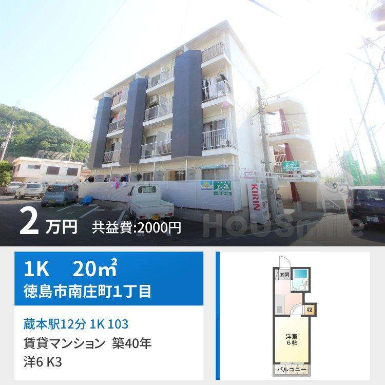 蔵本駅12分 1K 103