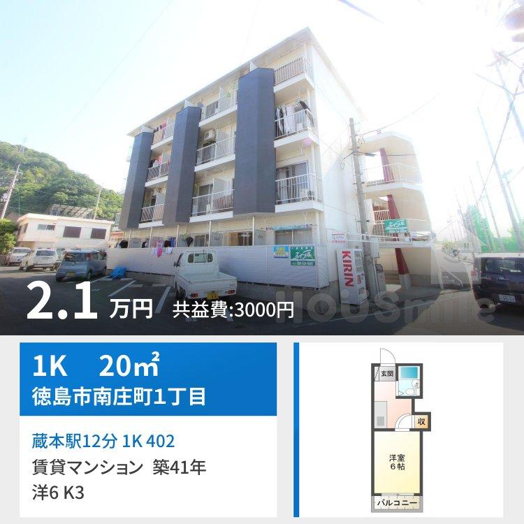 蔵本駅12分 1K 402