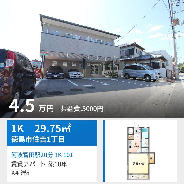 阿波富田駅20分 1K 101