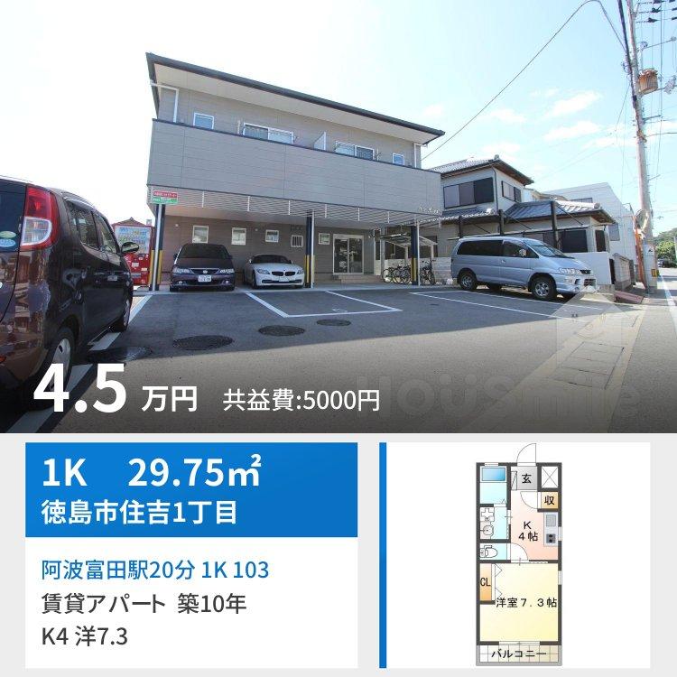 阿波富田駅20分 1K 103