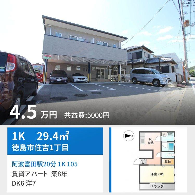 阿波富田駅20分 1K 105