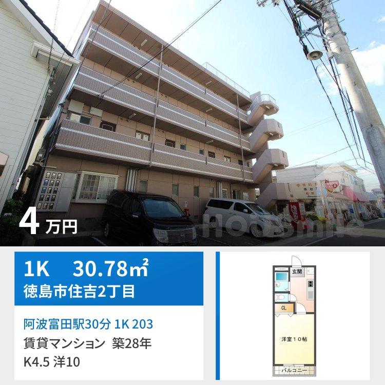 阿波富田駅30分 1K 203