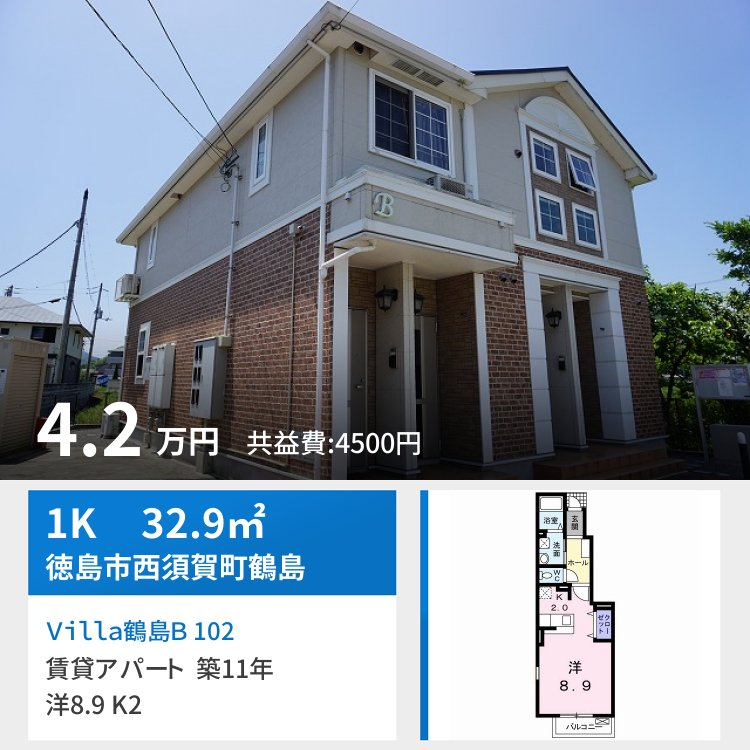 Villa鶴島B 102