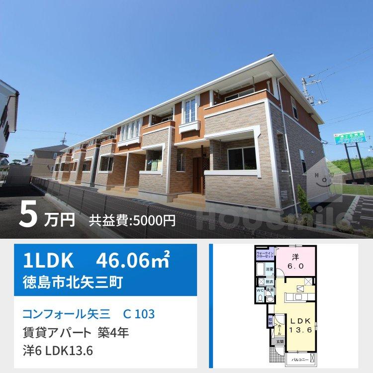 コンフォール矢三 C 103