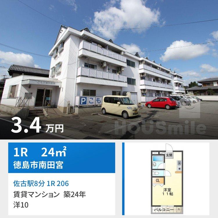 佐古駅8分 1R 206