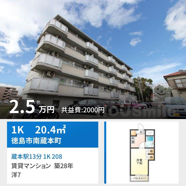 蔵本駅13分 1K 208