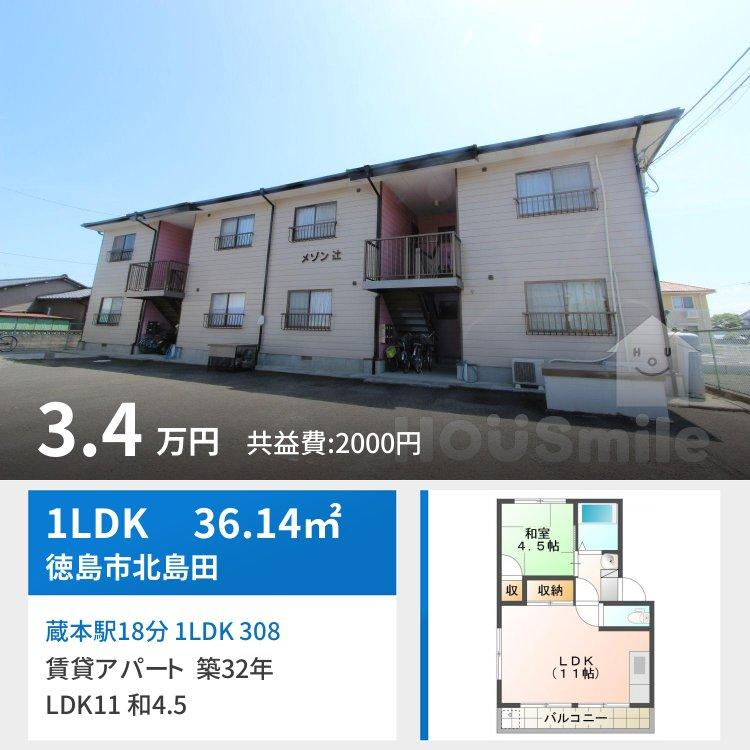 蔵本駅18分 1LDK 308