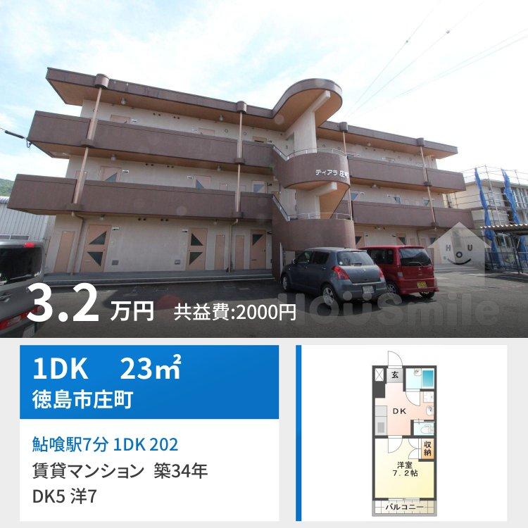 鮎喰駅7分 1DK 202