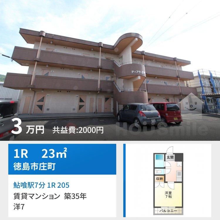鮎喰駅7分 1K 205