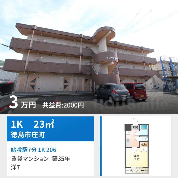 鮎喰駅7分 1K 206
