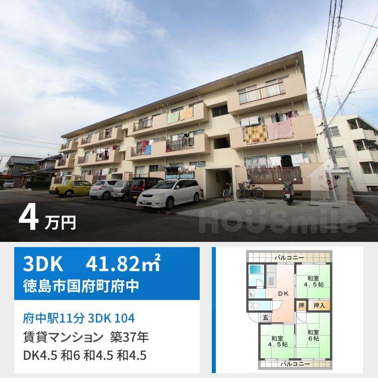 府中駅11分 3DK 104