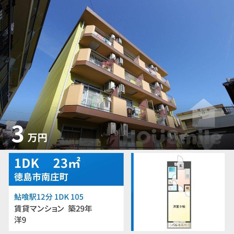 鮎喰駅12分 1DK 105