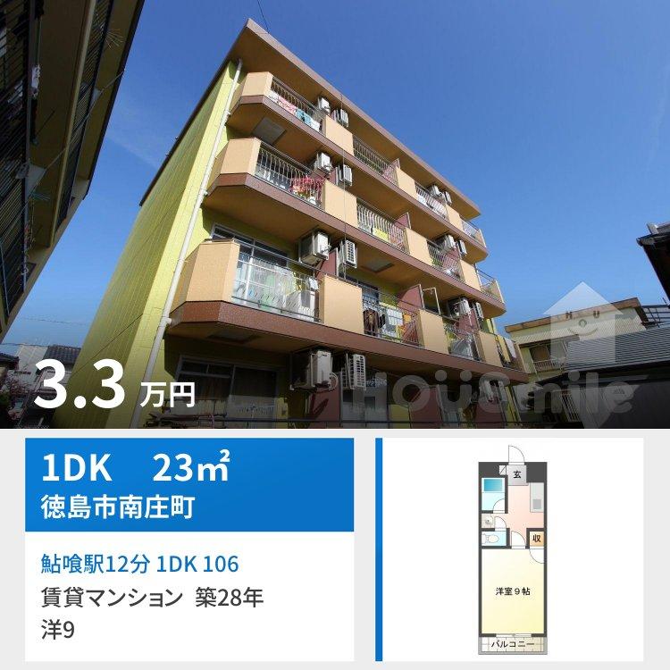 鮎喰駅12分 1DK 106
