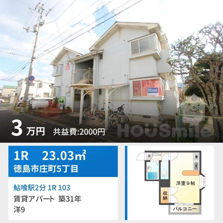 鮎喰駅2分 1R 103