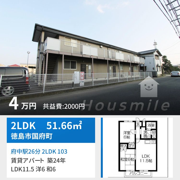 府中駅26分 2LDK 103